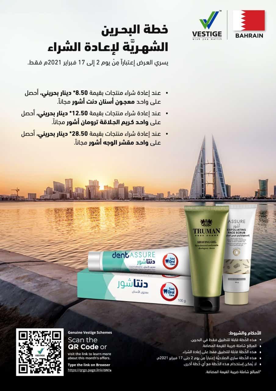 vestige-bahrain-monthly-repurchase-scheme-february-2021